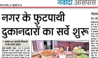Survey of Street Vendors in Bihar Started